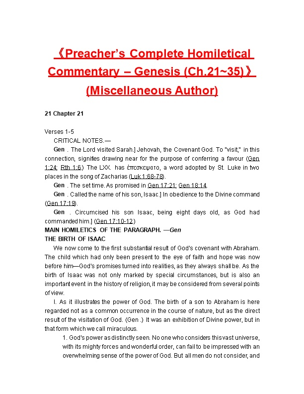 Preacher S Complete Homiletical Commentary Genesis (Ch.21 35) (Miscellaneous Author)